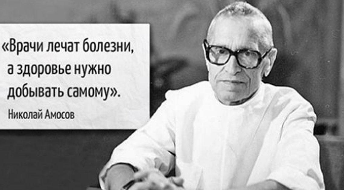 8 заповедей хирурга Амосова