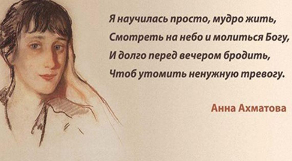 Лучшие стихотворения Анны Ахматовой. Какая в них глубина.