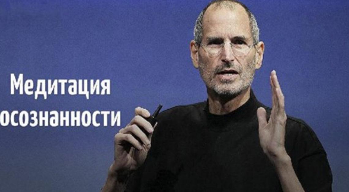 Стив Джобс: шесть упражнений для тренировки мозга