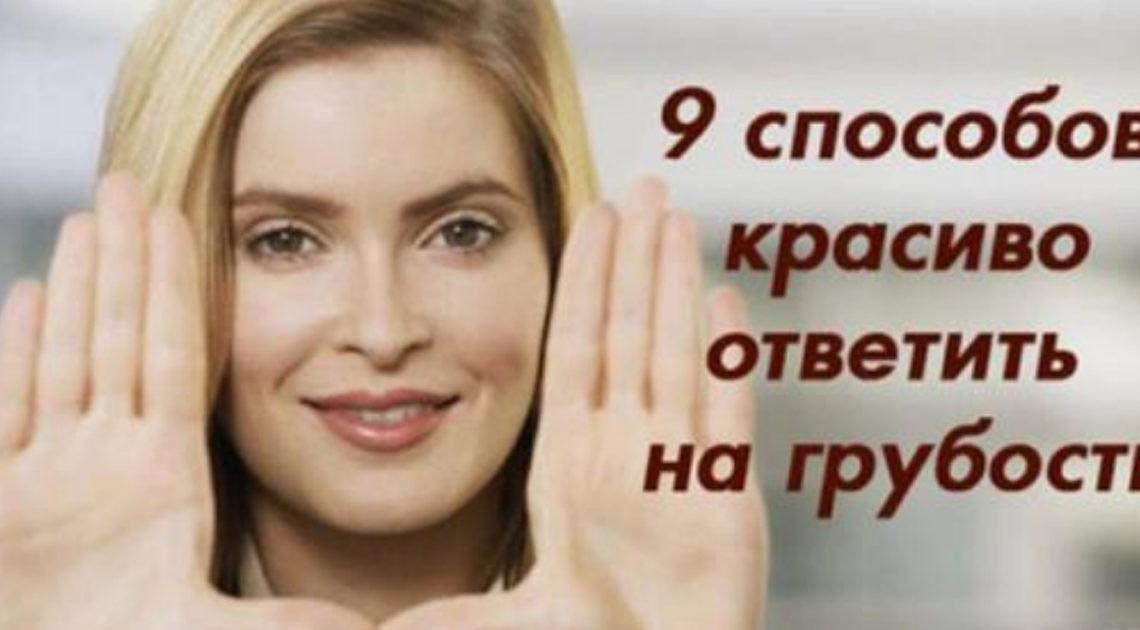 9 действенных способа отвечать на грубость с достоинством